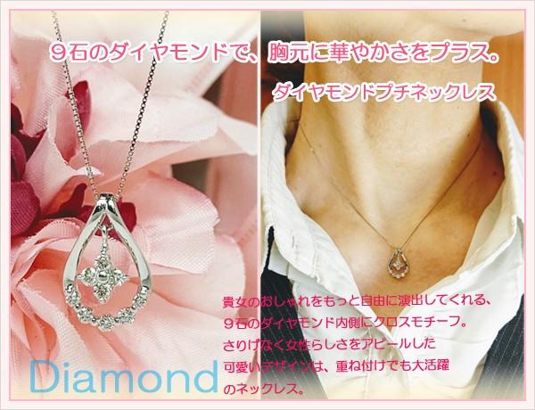 9石のダイヤモンドで、胸元に華やかさをプラス・ダイヤモンドプチネックレス