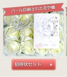 パール加工された花や蝶-招待状セット