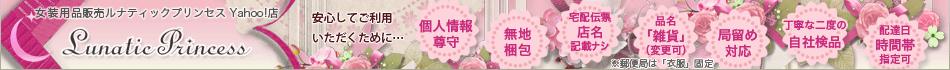 女装用品販売ルナティックプリンセス(ルナプリ)Yahoo!店