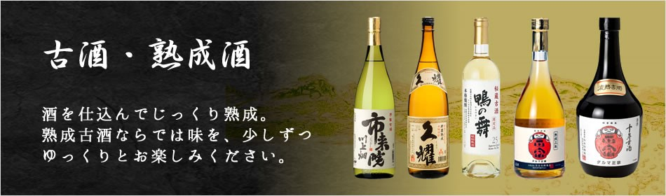 古酒・熟成酒