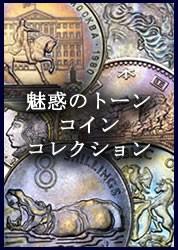 トーンコイン