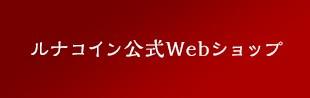 ルナコイン公式Webショップ