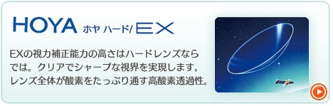 HARD EX