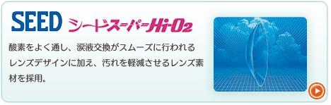 スーパーHi-O2