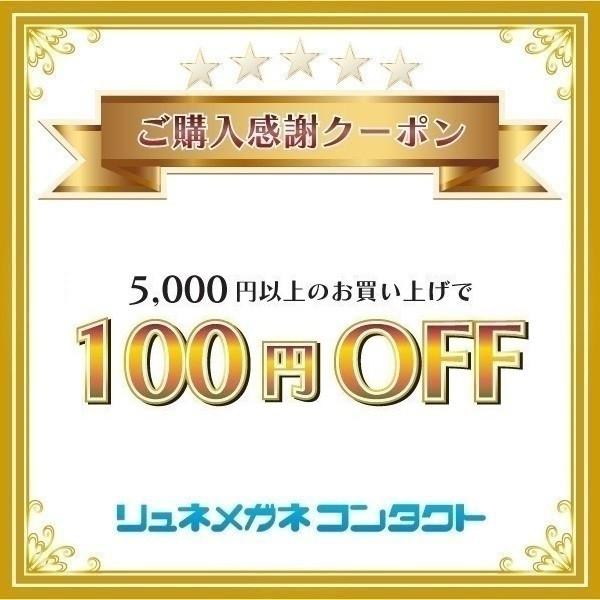 ご購入感謝! 100円OFFクーポンプレゼント!