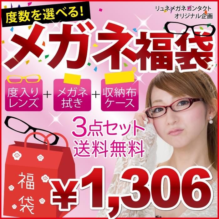 1500円格安!!メガネ福袋