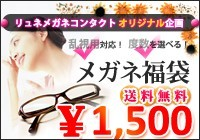 メガネ福袋1000円