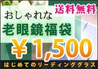 1500円格安!!老眼鏡福袋