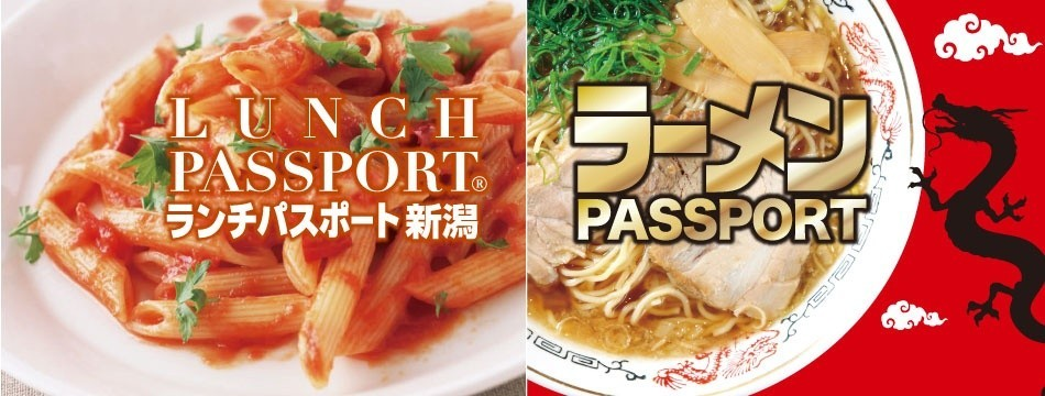 ランチパスポート新潟