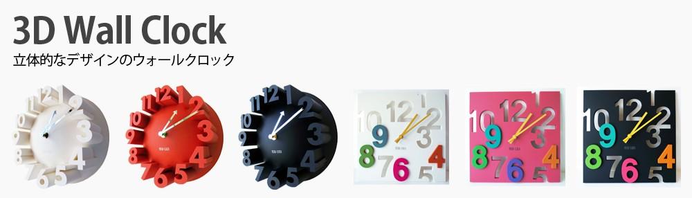 3D時計バナー