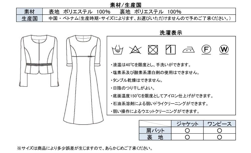 サイズ表 ブラックフォーマル レディーススーツ アンサンブル 喪服 礼服