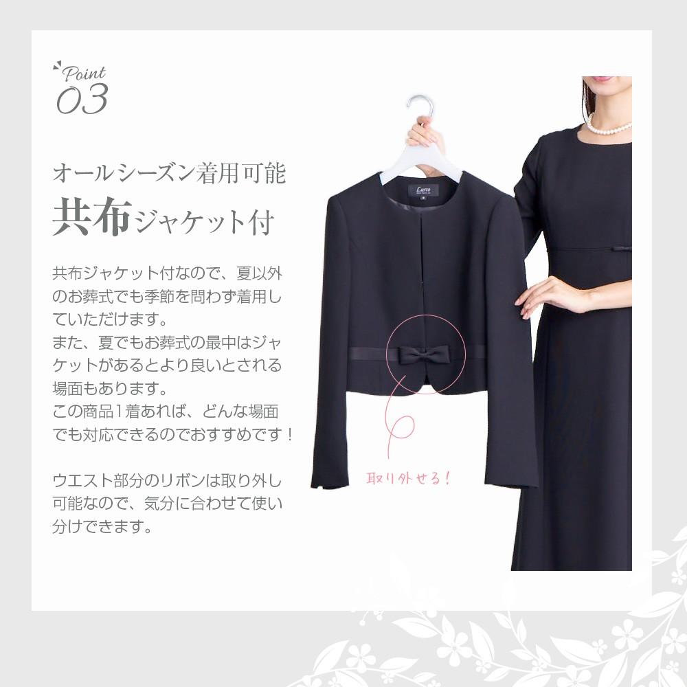 試着可能 ブラックフォーマル レディーススーツ アンサンブル 喪服 礼服