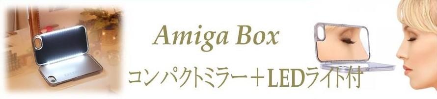 AMIGABOXバナー