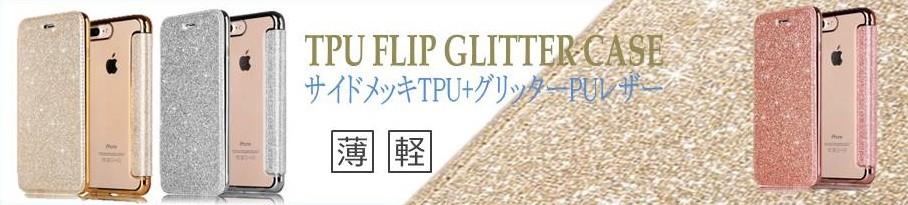 TPU-KIRA手帳バナー