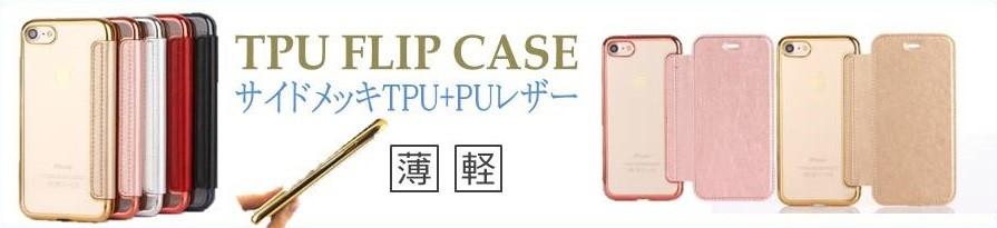 TPU-TP手帳バナー