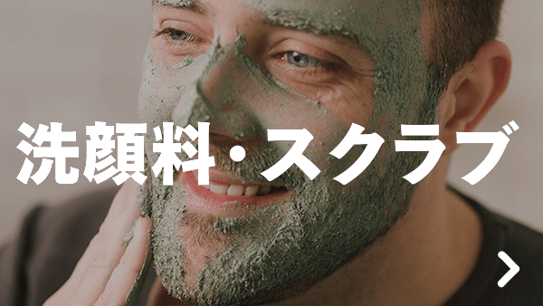 洗顔料・スクラブ