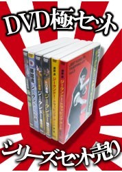 DVD極セット
