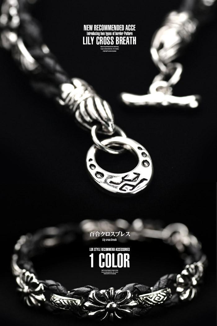 ブレスレット メンズ アクセサリー アクセ メンズアクセ bracelet リリー 百合 紋章 クロス 十字架 シルバー お兄系 V系 Vホス Vカジ ロック ROCK ビジュアル ファッション 4