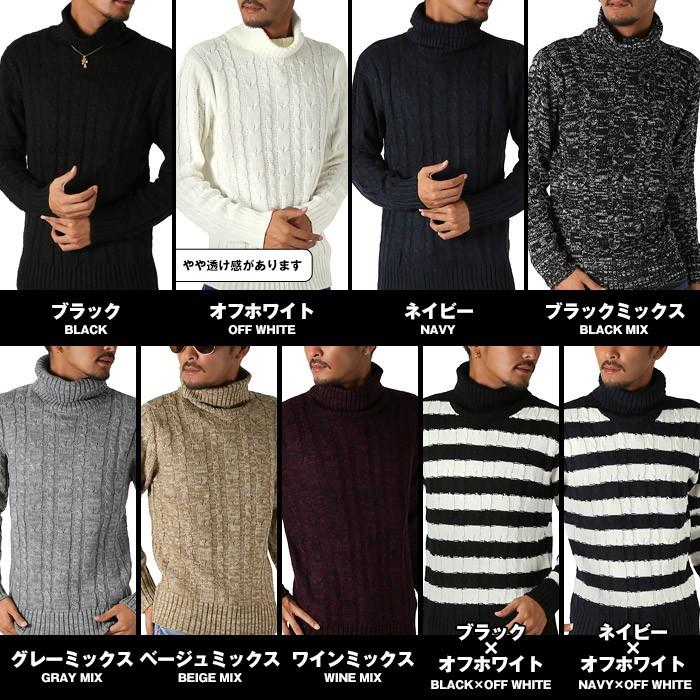 BITTER タートルネック ニット セーター メンズ ケーブル編み 定番 無地 お兄系 ビター ファッション 冬 カラー
