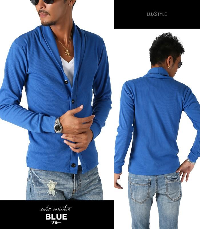 カーディガン メンズ テレコ ショールカラー ファッション ブルー