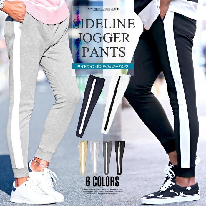 ジョガーパンツ メンズ スウェットパンツ ライン サイドライン スリム イージー 裾リブ BITTER ビター系 ジョガー スウェット スエット パンツ 1
