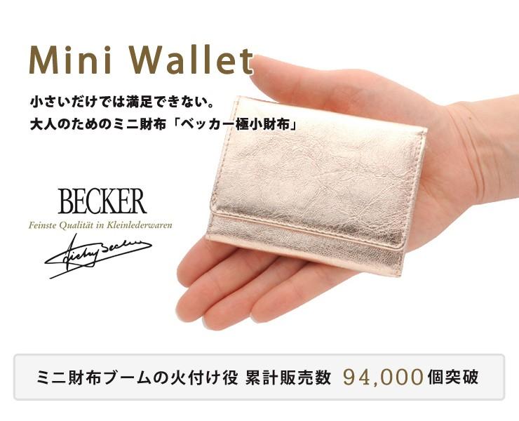 BECKER(ベッカー)極小財布 累計個数
