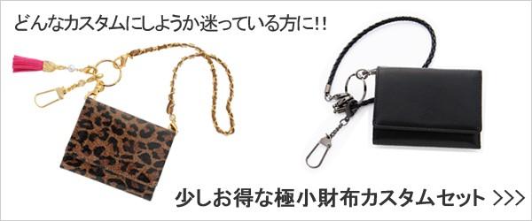 ミニ財布,極小財布,ベッカー,キャッシュレス,極小財布カスタムセット