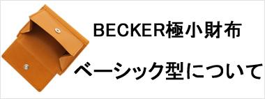 BECKER(ベッカー)レディース極小財布