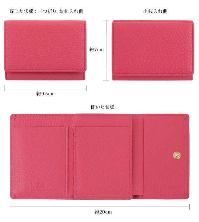 ベッカーベーシック型極小財布 BECKERミニ財布サイフ