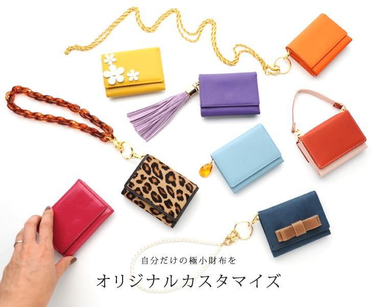 極小財布をカスタマイズして購入するには。自分だけの極小財布をオリジナルカスタマイズ