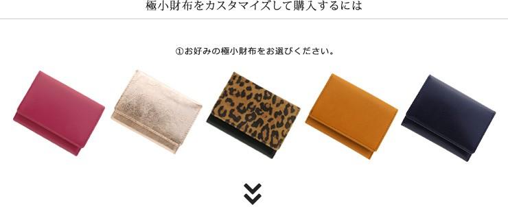 お好みの極小財布をお選びください。