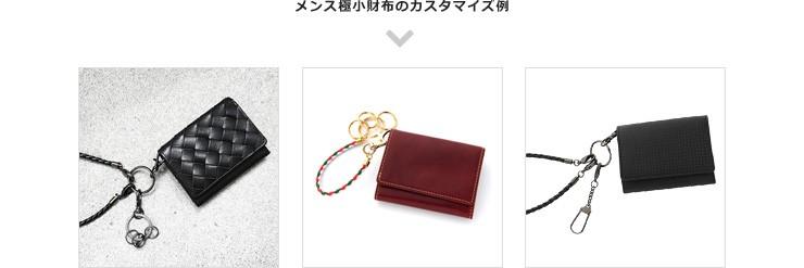 メンス極小財布のカスタマイズ例