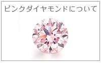 ピンクダイヤモンドについて
