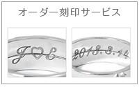 【無料】オーダー刻印サービス