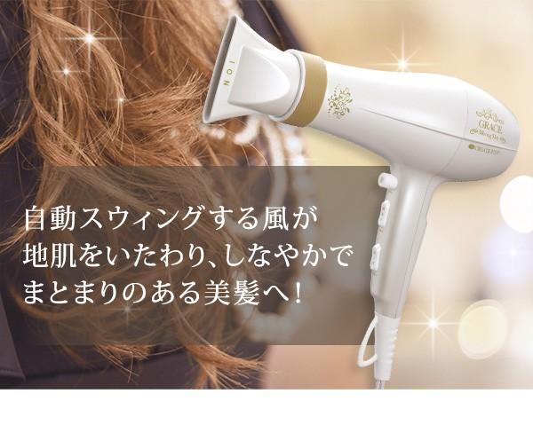 自動スウィングする風が地肌をいたわり、しなやかでまとまりのある美髪へ!