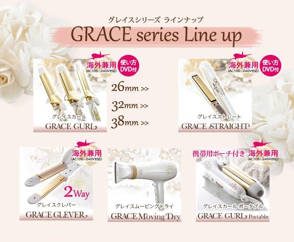 グレイスシリーズ ラインナップ GRACE series Line up