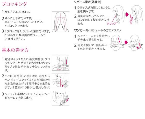 ヘアビューロンスタイリングを公開2