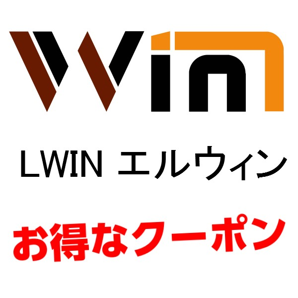LWIN(エルウィン)で商品使える300円OFFお得なクーポン♪