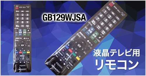 GB129WJSA 液晶テレビ用 リモコン