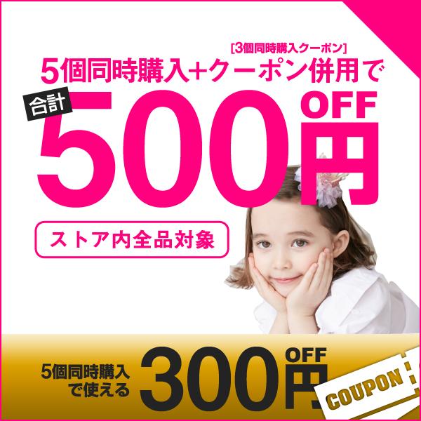 【ライチガール限定】5個同時購入で合計500円OFFクーポン