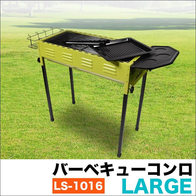 スチール製 バーベキューコンロ LARGE 1016 BBQ バーベキュー コンロ キャンプ