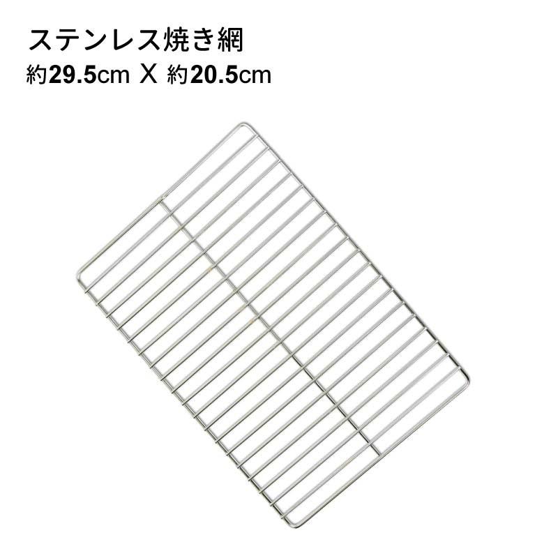 バーベキューコンロ(LS-1067、LS-1068用) 焼き網