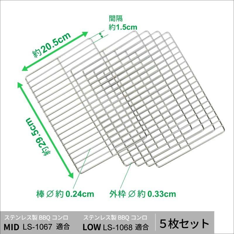 バーベキューコンロ(LS-1067、LS-1068用) 焼き網 5枚セット