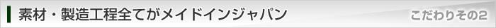 素材、製造工程全てがメイドインジャパン