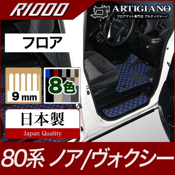 TOYOTA(トヨタ) ノア/ヴォクシー フロアマットセット