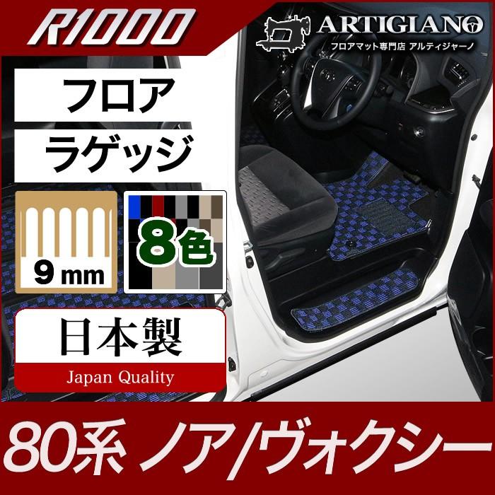 TOYOTA(トヨタ) ノア/ヴォクシー フロアマット+トランクマットセット