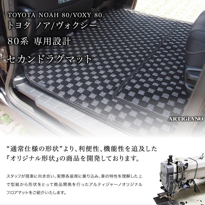 TOYOTA(トヨタ) ノア/ヴォクシー ラグマット