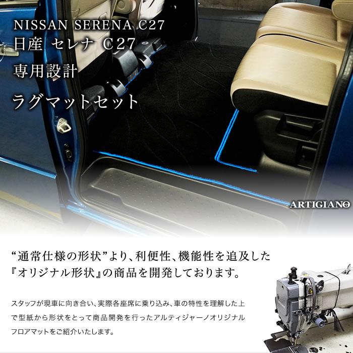 NISSAN(日産) セレナC27 ラグマット