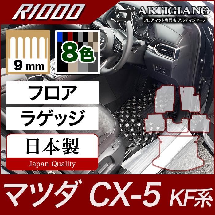 マツダ 新型 CX-5 KF系 (H29年2月〜) フロアマット ラゲッジ(トランク)マット セット