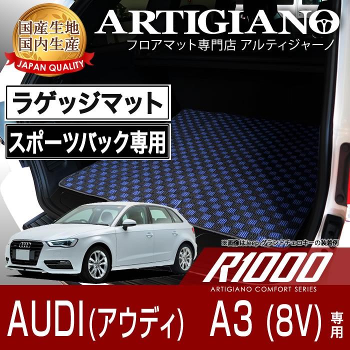 AUDI(アウディ) アウディA3 トランクマット